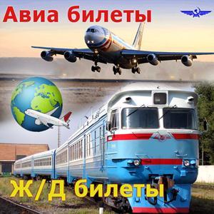 Авиа- и ж/д билеты Долматовского