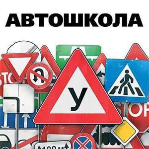 Автошколы Долматовского