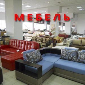 Магазины мебели Долматовского