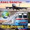 Авиа- и ж/д билеты в Долматовском