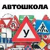 Автошколы в Долматовском