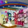 Детские магазины в Долматовском