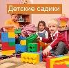 Детские сады в Долматовском