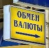 Обмен валют в Долматовском