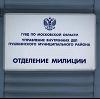 Отделения полиции в Долматовском