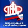 Пенсионные фонды в Долматовском