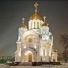 Религиозные учреждения в Долматовском