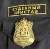 Судебные приставы в Долматовском
