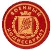 Военкоматы, комиссариаты в Долматовском