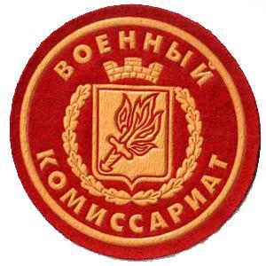 Военкоматы, комиссариаты Долматовского