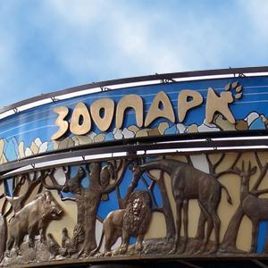 Зоопарки Долматовского